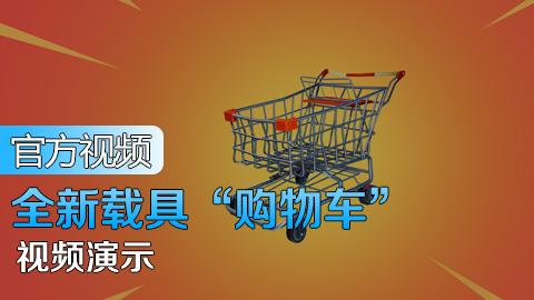 """载具""""购物车""""官方宣传"""