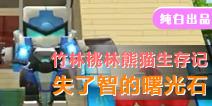 【竹林桃林熊猫生存记】关于曙光石感觉失了智!