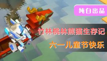【竹林桃林熊猫生存记】六一儿童节快乐!