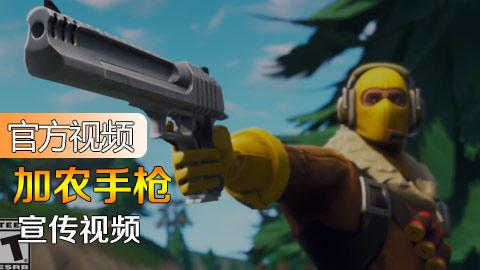 官方视频:加农手枪