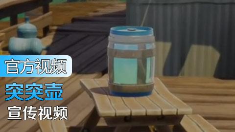 官方视频:突突壶