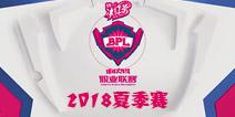 球球大作战职业联赛(BPL)夏季赛热烈开赛
