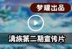 漓族第二期宣传片