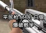 可乐-M4A1白银爆破实战教学