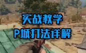 绝地求生老郭-P城打法教学视频