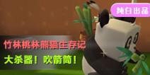 【竹林桃林熊猫生存记】大杀器!吹箭筒!