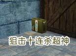 宝哥-求生狙击十连杀超神刺激