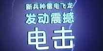 【更新预告】全新兵种雷电飞龙