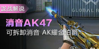 AK47-耀金伯爵 可拆卸消音器视频