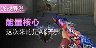 AK47-无影新皮肤 能量核心视频