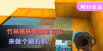 【竹林桃林熊猫生存记】一起做刷石机