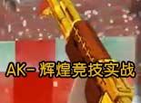 影杀-AK47辉煌竞技精彩实战