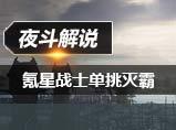 生死狙击单挑武装突袭2巨神谷_夜斗