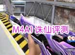 可乐-M4A1诛仙实战评测