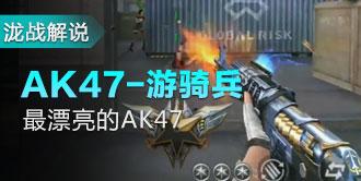 AK47-游骑兵 回炉重造可认否?视频