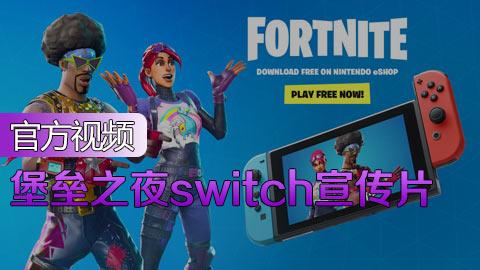 堡垒之夜switch宣传片