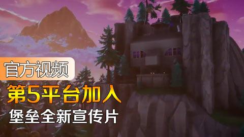 第5平台 堡垒全新宣传片