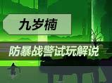 生死狙击防暴战警团队_变异战试玩解说_九岁楠