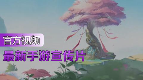 狐妖手游最新宣传片