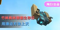 【竹林桃林熊猫生存记】用滑动方块上天