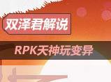 RPK天神变异战解说展示