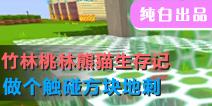 【竹林桃林熊猫生存记】做个触碰方块地刺