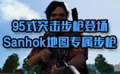 绝地求生全新突击步枪QBZ-95宣传视频视频