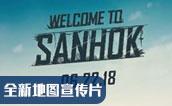 绝地求生Sanhok6月22日上线正式服 宣传视频视频
