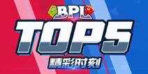 球球大作战2018BPL夏季赛精彩TOP5 AY以一敌二