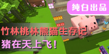 【竹林桃林熊猫生存记】猪在天上飞!