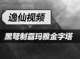 生死狙击1W3战力黑弩单挑玛雅金字塔_逸仙