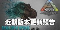 近期游戏大版本更新预告