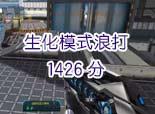 宝哥-生化易守难攻将军台!浪打1426分!
