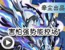 奥拉星灭世魔焰黑炎龙解说-害怕强势能控场