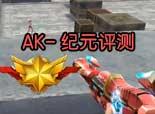 可乐-英雄武器AK纪元评测
