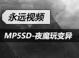 生死狙击MP5SD-夜魔变异遛僵尸_永远