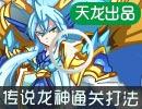 奥奇传说圣剑传说龙神通关打法 半平民但很稳