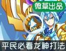 奥奇传说圣剑传说龙神平民打法