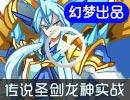 传说圣剑龙神实战 传说龙神强力PK