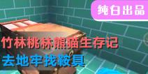 【竹林桃林熊猫生存记】去地牢找鞍具