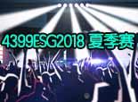 4399ESG2018夏季赛宣传