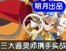 三大传说通灵师携手实战