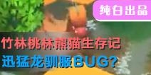 【竹林桃林熊猫生存记】迅猛龙驯服有BUG?