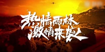 和平精英激情一夏版本预告片