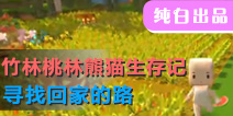 【竹林桃林熊猫生存记】寻找回家的路