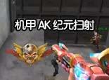 土爷-机甲AK纪元扫射超神