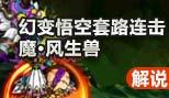 造梦西游5视频幻变悟空套路连击魔·风生兽