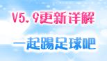 造梦西游5造梦那些事V5.9版本更新详解