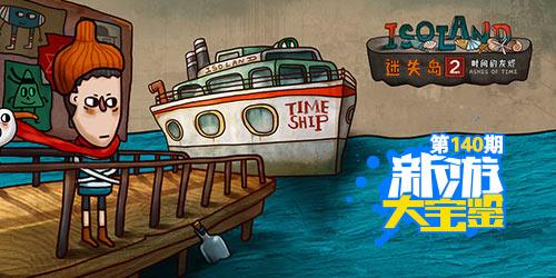 探寻时间之谜 迷失岛2