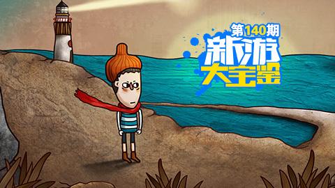 新游大宝鉴:探寻时间之谜 迷失岛2